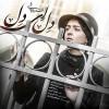 دانلود آهنگ جدید محسن چاوشی به نام دل ای دل