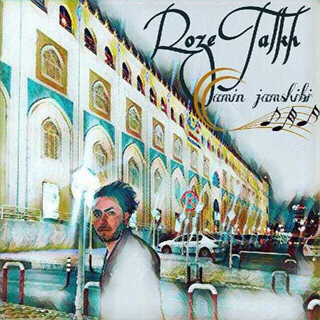 Amin Roze Talkh - دانلود آهنگ جدید امین جمشیدی به نام روز تلخ