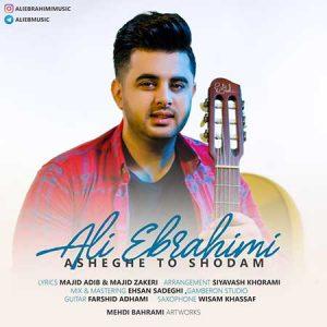 دانلود آهنگ جدید علی ابراهیمی به نام عاشق تو شدم