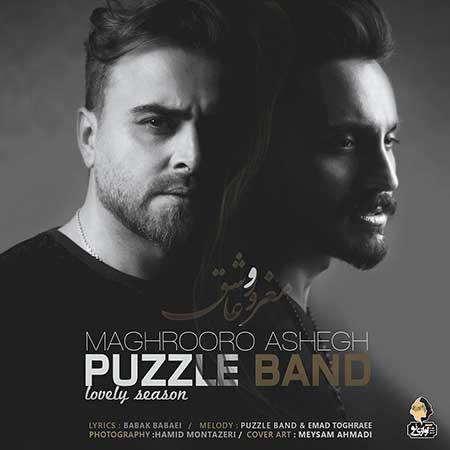 Puzzle Band Maghrooro Ashegh - دانلود آهنگ جدید پازل بند به نام مغرور و عاشق