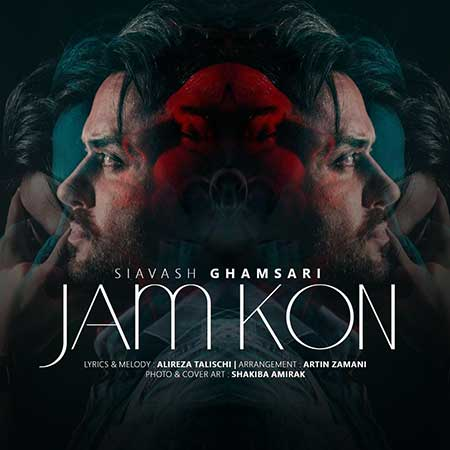 Siavash Ghamsari Jam Kon - دانلود آهنگ جدید سیاوش قمصری به نام جمع کن