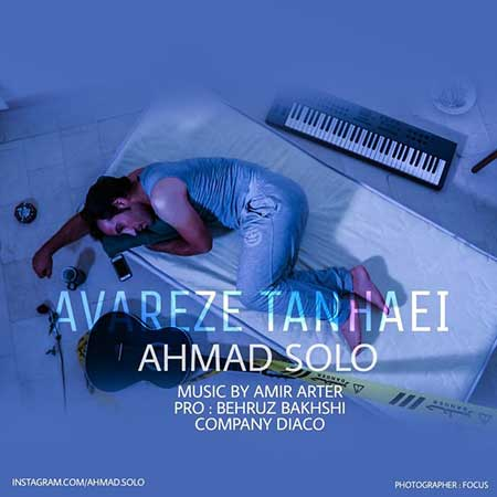 Ahmad Solo Avareze Tanhaei - دانلود آهنگ جدید احمدرضا شهریاری به نام عوارض تنهایی