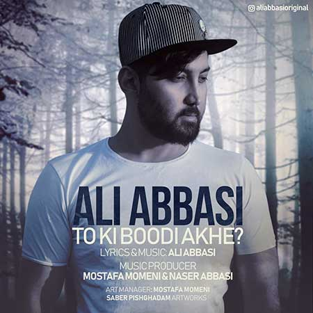 Ali Abbasi To Ki Boodi Akhe - دانلود آهنگ جدید علی عباسی به نام تو کی بودی آخه