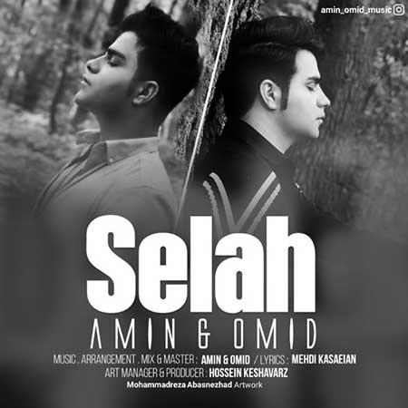 Amin And Omid Selah - دانلود آهنگ جدید امین و امید به نام سلاح