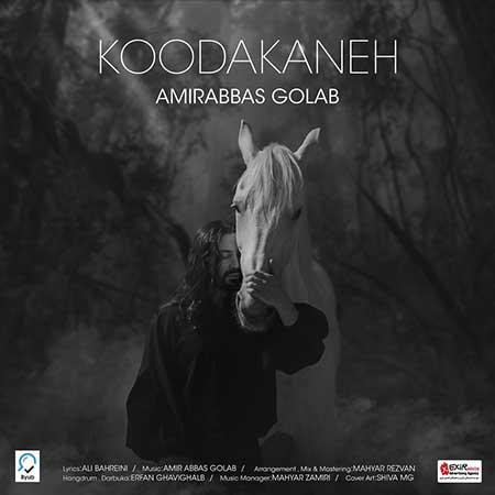Amir Abbas Golab Koodakaneh - دانلود آهنگ جدید امیرعباس گلاب به نام کودکانه