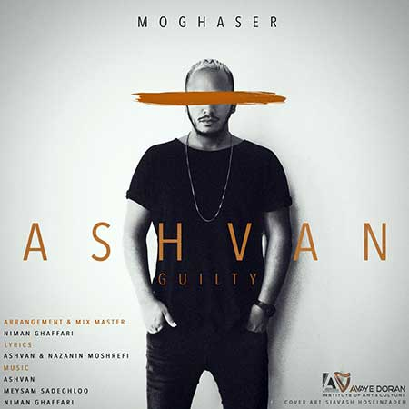 Ashvan Moghaser - دانلود آهنگ جدید اشوان به نام مقصر