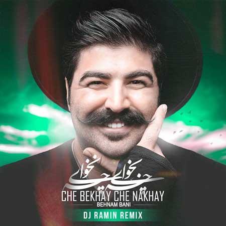 Behnam Bani – Che Bekhay Che Nakhay - دانلود ریمیکس جدید بهنام بانی به نام چه بخوای چه نخوای