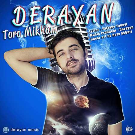 Derayan Toro Mikham - دانلود آهنگ جدید درایان به نام تورو میخوام