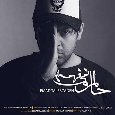 Emad Talebzadeh Halamo Nemifahme - دانلود آهنگ جدید عماد طالب زاده به نام حالمو نمیفهمه