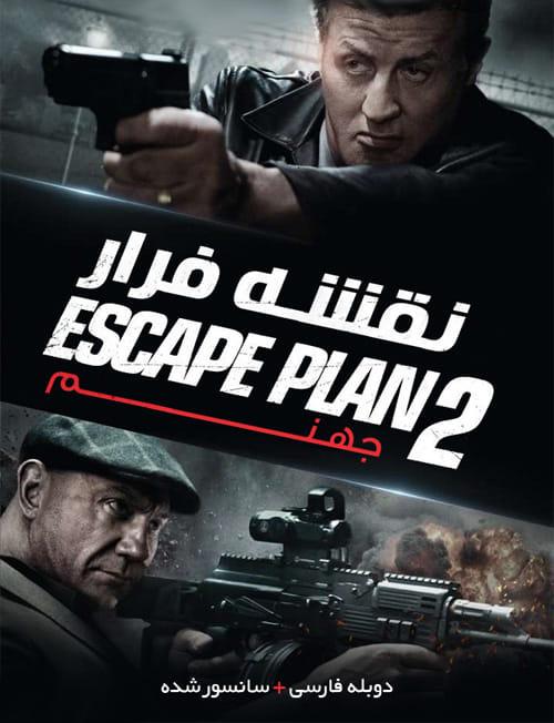 دانلود فیلم Escape Plan 2 Hades 2018 نقشه فرار 2 جهنم