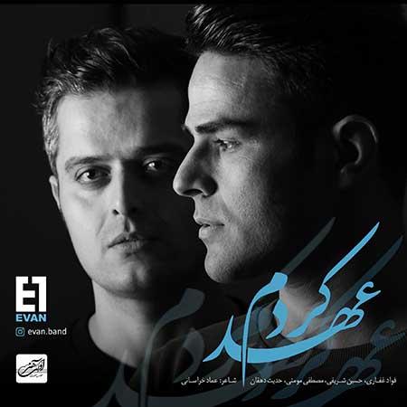 Evan Band Ahd Kardam - دانلود آهنگ جدید ایوان بند به نام عهد کردم