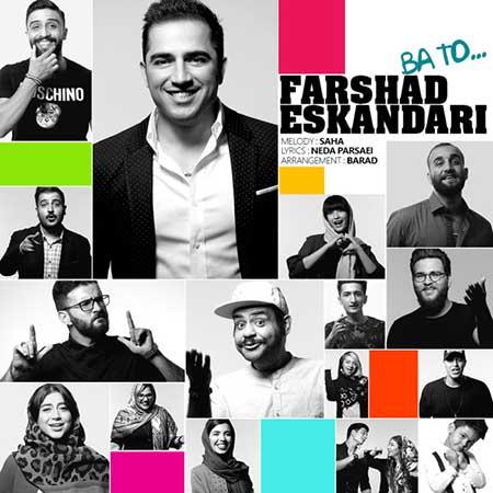 Farshad Eskandari Ba To - دانلود آهنگ جدید فرشاد اسکندری به نام با تو