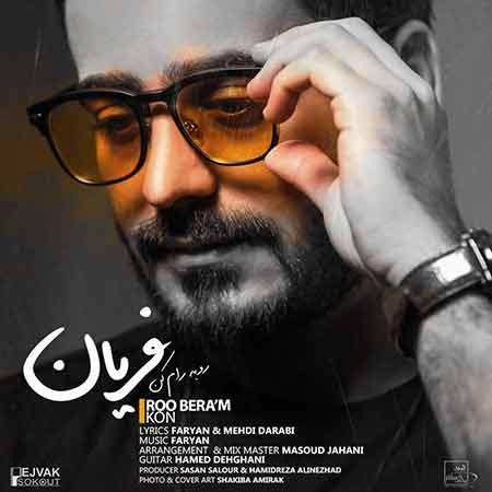 Faryan Roo Be Ram Kon - دانلود آهنگ جدید فریان به نام رو به رام کن
