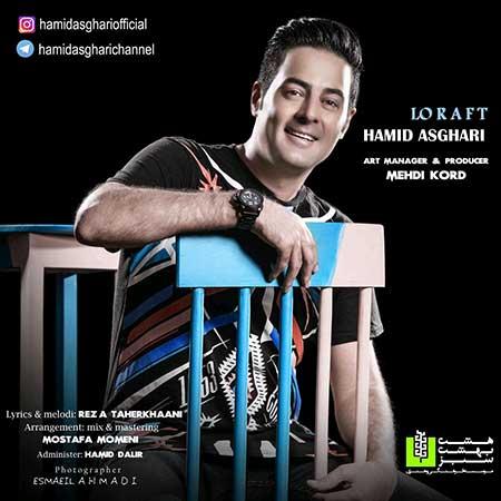 Hamid Asghari Lo Raft - دانلود آهنگ جدید حمید اصغری به نام لو رفت