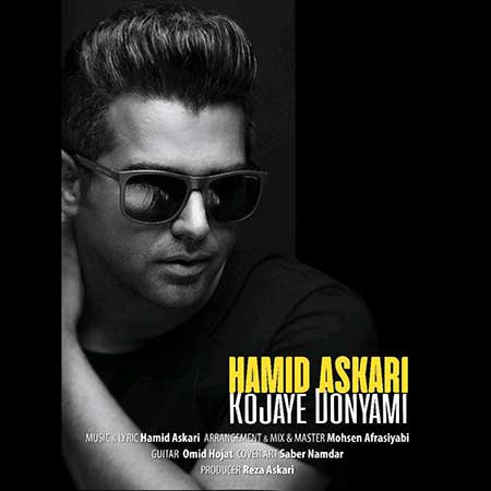 Hamid Askari Kojaye Donyami - دانلود آهنگ جدید حمید عسکری به نام کجای دنیامی