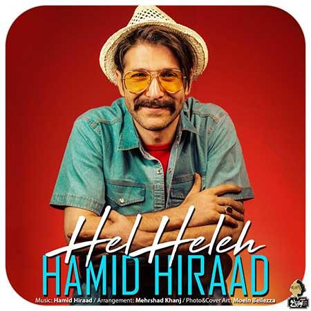 Hamid Hiraad HelHele - دانلود آهنگ جدید حمید هیراد به نام هلهله