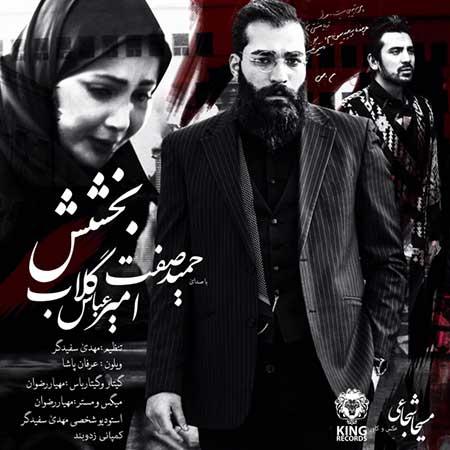 Hamid Sefat Bakhshesh Ft AmirAbbas Golab - دانلود آهنگ جدید حمید صفت و امیرعباس گلاب به نام بخشش