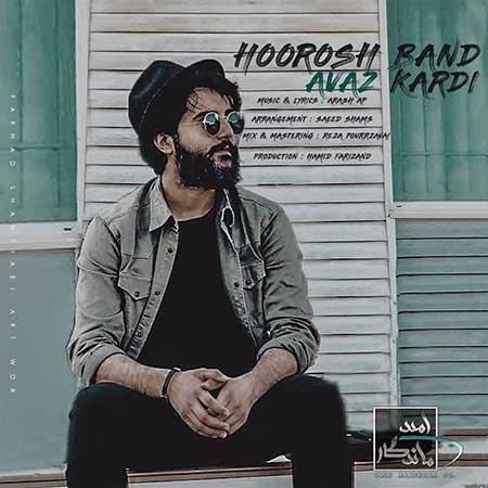 Hoorosh Band Avaz Kardi - دانلود آهنگ جدید هوروش بند به نام عوض کردی