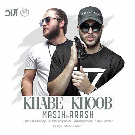 Masih And Arash Ap Khabe Khoob - دانلود آهنگ جدید مسیح و آرش به نام خواب خوب