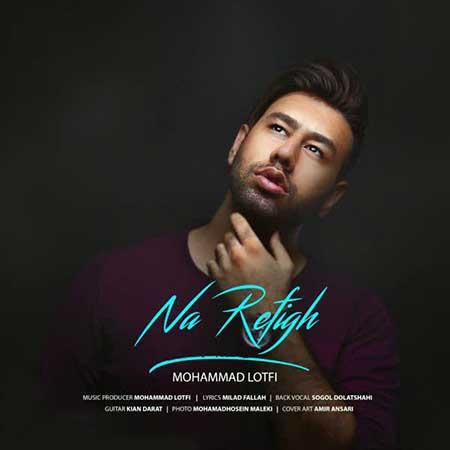 Mohammad Lotfi Narefigh - دانلود آهنگ جدید محمد لطفی به نام نارفیق
