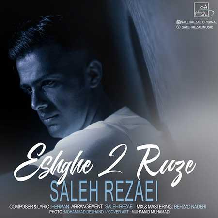 Saleh Rezaei Eshghe Do Rooze - دانلود آهنگ جدید صالح رضایی به نام عشق دو روزه