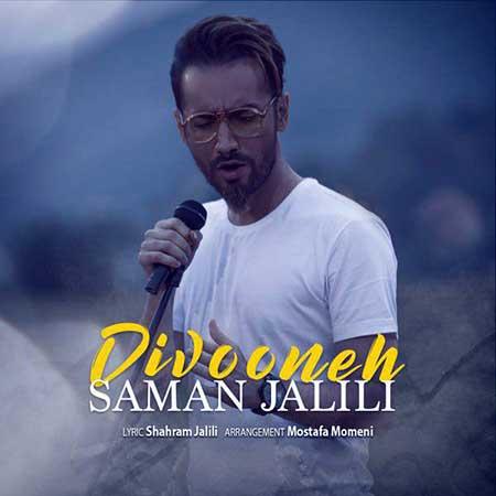 Saman Jalili Divooneh - دانلود آهنگ جدید سامان جلیلی به نام دیوونه