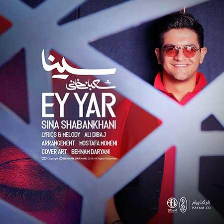 Sina Shabankhani Ey Yar - دانلود آهنگ جدید سینا شعبانخانی به نام ای یار