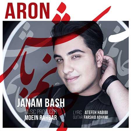 Aron Afshar Janam Bash - دانلود آهنگ جدید آرون افشار به نام جانم باش