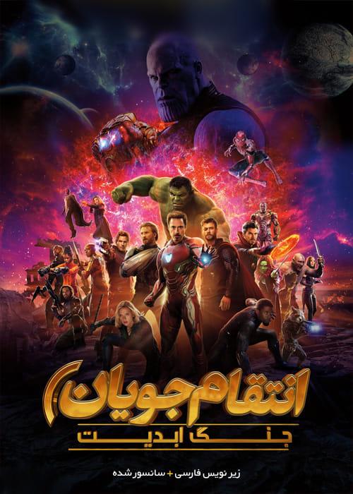 Avengers Infinity War 2018 2 min - دانلود فیلم Avengers Infinity War 2018 انتقام جویان جنگ ابدیت