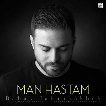 Babak Jahanbakhsh Man Hastam - دانلود آهنگ جدید بابک جهانبخش به نام من هستم