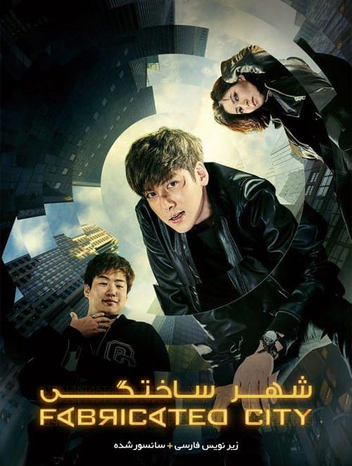 دانلود فیلم Fabricated City 2017 شهر ساختگی
