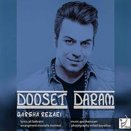 Garsha Rezaei Dooset Daram 1 - دانلود آهنگ جدید گرشا رضایی به نام دوست دارم