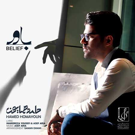 Hamed Homayoun Bavar - دانلود آهنگ جدید حامد همایون به نام باور