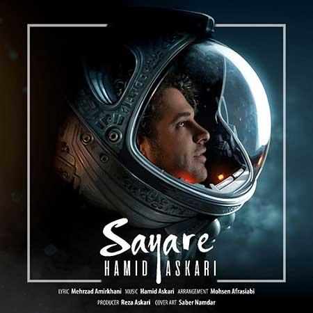 Hamid Askari Sayare - دانلود آهنگ جدید حمید عسکری به نام سیاره