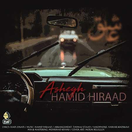 Hamid Hiraad Ashegh - دانلود آهنگ جدید حمید هیراد به نام عاشق
