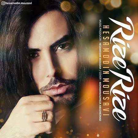 دانلود آهنگ جدید حسام الدین موسوی به نام ریزه ریزه