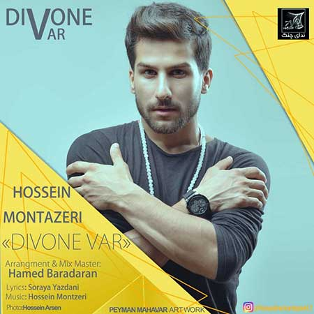 Hossein Montazeri Divone Var - دانلود آهنگ جدید حسین منتظری به نام دیوونه وار