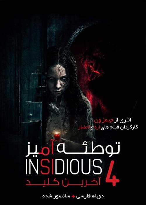Insidious The Last Key 2018 - دانلود فیلم Insidious The Last Key 2018 توطئه آمیز آخرین کلید