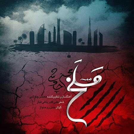 دانلود آهنگ جدید محسن چاوشی به نام مَسلَخ