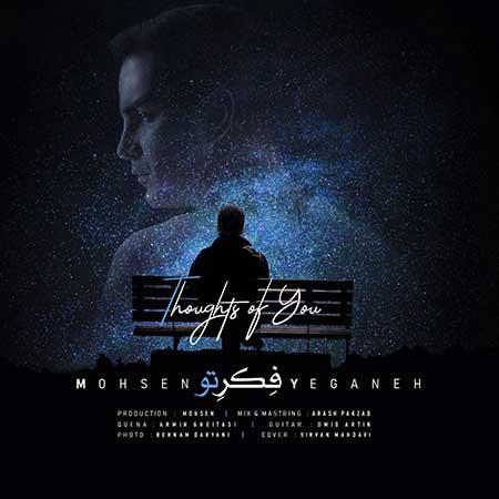 Mohsen Yeganeh Fekre To - دانلود آهنگ جدید محسن یگانه به نام فکر تو
