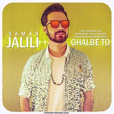 Saman Jalili Ghalbe To - دانلود آهنگ جدید سامان جلیلی به نام قلب تو