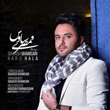 Siavash Ghamsari Naro Hala - دانلود آهنگ جدید سیاوش قمصری به نام نرو حالا