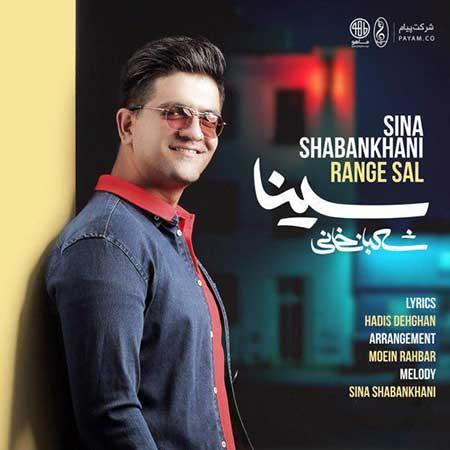 Sina Shabankhani Range Sal - دانلود آهنگ جدید سینا شعبانخانی به نام رنگ سال