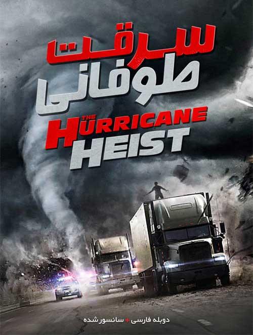 دانلود فیلم The Hurricane Heist 2018 سرقت طوفانی
