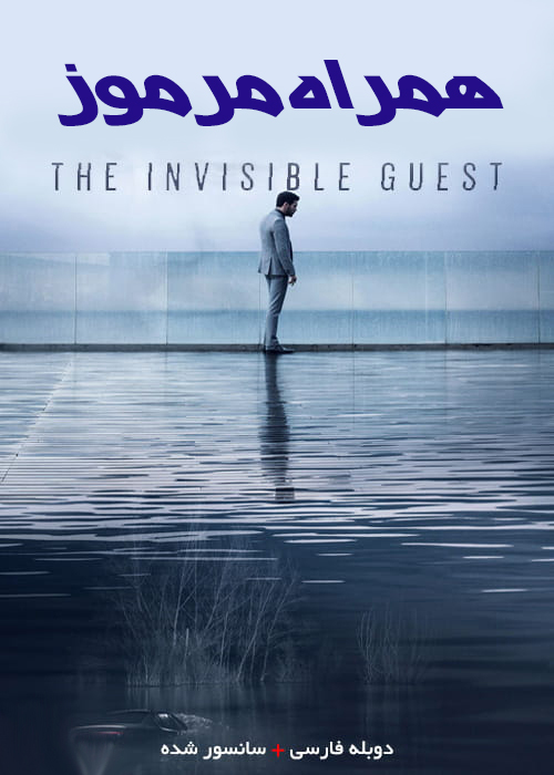 The Invisible Guest - دانلود فیلم The Invisible Guest 2016 همراه مرموز