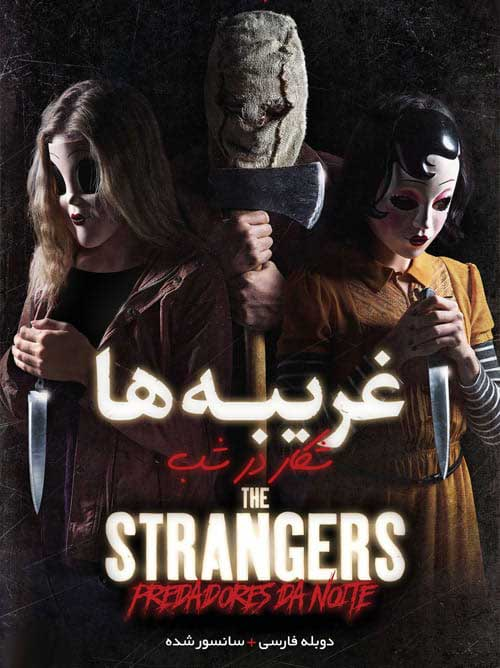 The Strangers Prey at Night 2018 min - دانلود فیلم The Strangers Prey at Night 2018 غریبه ها شکار در شب