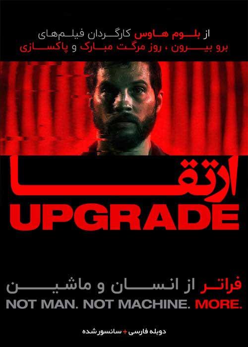 دانلود فیلم Upgrade 2018 ارتقا