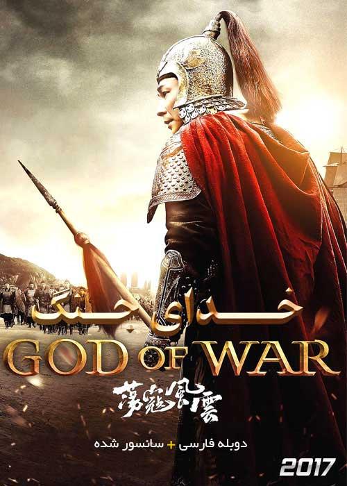 دانلود فیلم God of War 2017 خدای جنگ