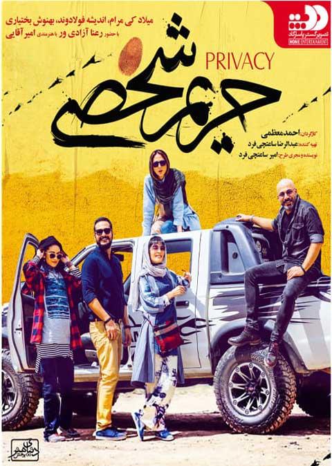 harim shakhsi - دانلود فیلم ایرانی حریم شخصی