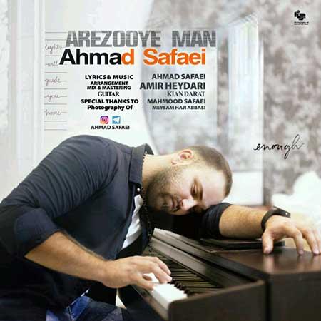 Ahmad Safaei Arezoye Man - دانلود آهنگ جدید احمد صفایی به نام آرزوی من